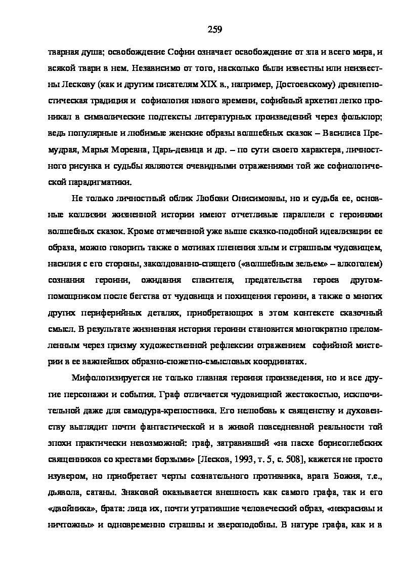 intimnaya-literatura-stulchik